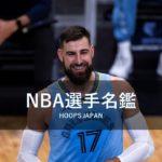 【NBA選手名鑑|ヨナス・ヴァランチューナス 】リトアニア出身のビックマン