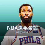 【NBA選手名鑑 アンドレ・ドラモンド】次世代のNBA屈指のビックマン