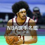 【NBA選手名鑑|ジャレット・アレン】恐れを知らないブロッカー