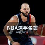 【NBA選手名鑑 エバン・フォーニエ】フランス出身のポイントゲッター