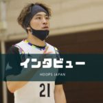【インタビュー 高橋健太選手】Bリーグへの再挑戦を迎える新シーズン