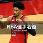 【NBA選手名鑑|クリスチャン・ウッド】苦労人のビックマン